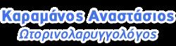 karamanos-orl